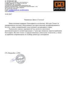 Благодарственное письмо за поставку оборудования для приготовления модифицированного битума